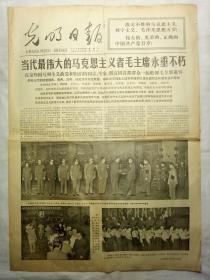 光明日报(1976年9月15日,四版)