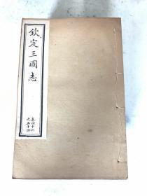《欽定三國志》光緒石印版 八冊全