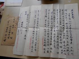 现代杰出书法家、考古学家、甲骨文字学家【凌竞欧,毛笔信札3页·】有实寄封