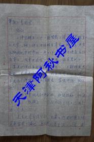 汉中市委党校教授、文史研究专家杨建民致李霁野信札一通二页