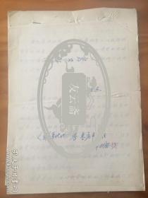 山东作家孟宪杰(笔名蒙洁,曾任济南市政协副主席)小说手稿:表妹的路