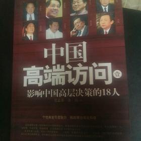 中国高端访问壹(影响中国高层决策的18人)