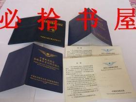 中国民用航空安全员执照 等五件