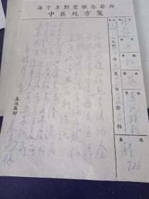 文革时期中医处方笺(四十多张)