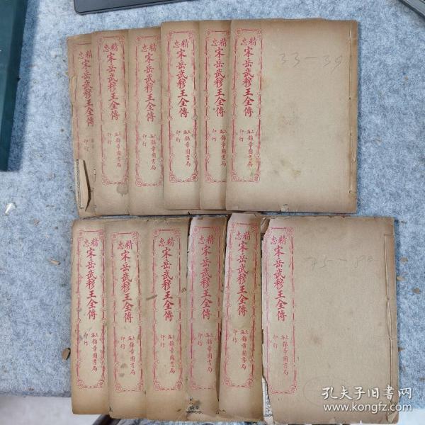 精忠岳武穆王全传12册80回全