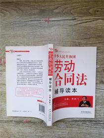 中华人民共和国劳动合同法辅导读本