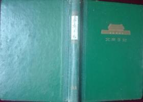 北京日记【图片雕刻版】记录半本,65,66年日记,六张图片,外架上