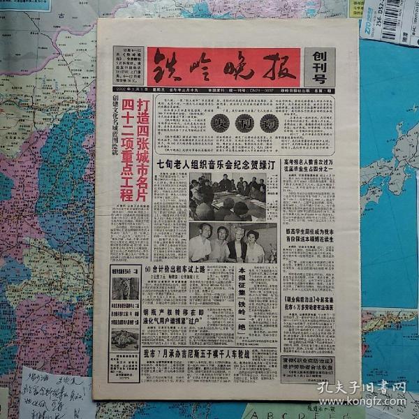 铁岭晚报       创刊号      2002年5月1日      4开 20版