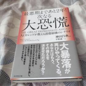 大恐慌  大暴落  日语原版