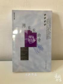 陈东东的诗/蓝星诗库