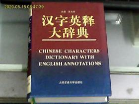 汉字英释大辞典