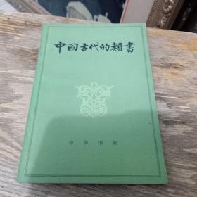 中国古代的类书