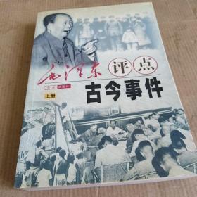 毛泽东评点古今事件