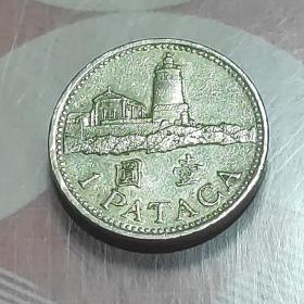 一元硬币,澳门1992年