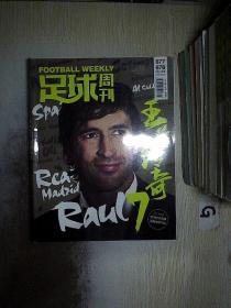 足球周刊 2016年第3/4期 总第677/678期 劳尔传奇