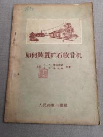 如何装置矿石收音机(1956年初版5印)