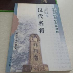 汉代雄风:汉代名将 陕西旅游历史文化丛书