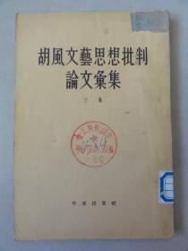 胡风文艺思想批判论文汇集(三集)1955年