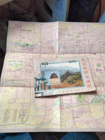 北京旅游交通图 书册+图纸