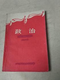 四川省高中试用课本:政治(第一册)