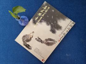 北京嘉禾瑞丰国际拍卖有限公司 2011迎春艺术品拍卖会 中国书画(一)