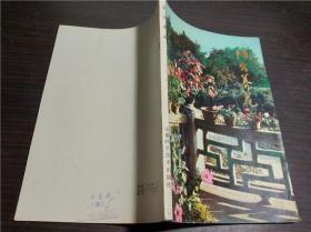 阳台养花 安徽科学技术出版社 1983年 32开平装