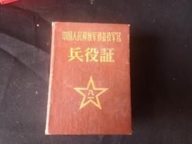 中国人民解放军预备役军官(兵役证)印有国防部长彭德怀名字