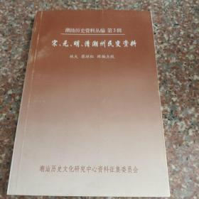 潮汕历史资料丛编   〈宋 元 明 清潮州民变资料〉 第3辑