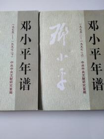 邓小平年谱(一九七五——一九九七)上,下全册一版一印内附光盘