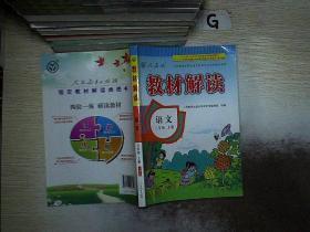 新版教材解读 语文三年级上册 人教版