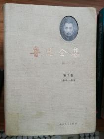 魯迅全集 編年版 第2卷 1920-1924