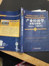 产业经济学  :教程与案例