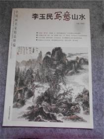 中国画名家精品粹编(第8辑):李玉民写意山水