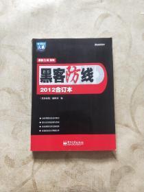 安全技术大系·黑客防线系列:黑客防线2012合订本