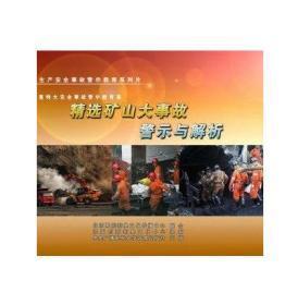 正版安全月重特大安全事故警示影片精选矿山大事故警示与解析 0513h
