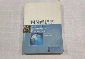 国际经济学 第5版 影印版