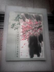 春满方洲:叶绿野先生门下弟子书画集