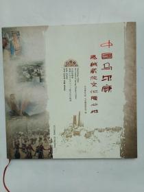 中国马尔康嘉绒藏族文化腹心地(摄影画册)