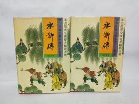 水浒传 珍本中国古典小说四大名著