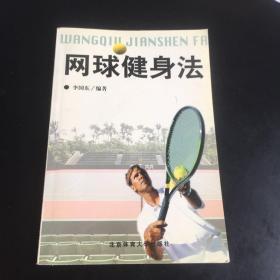 正版现货 网球健身法