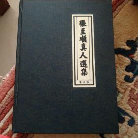 张至顺真人选集(精装硬壳)书籍