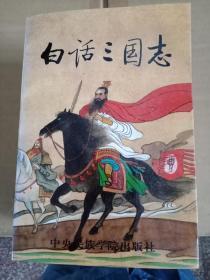 白话三国志 1-6册 六册全 合售 未阅 收藏级品相