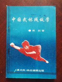 中国武林残敌学