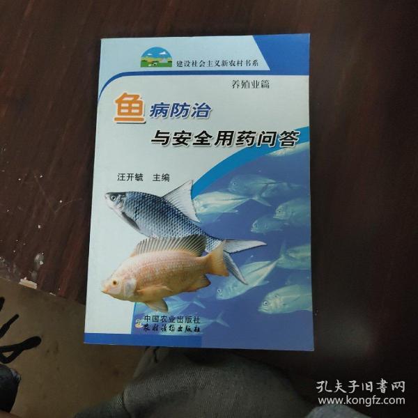 鱼病防治与安全用药问答:养殖业篇