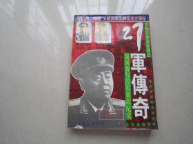 27军传奇聂凤智与27军征战纪实
