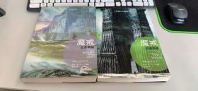 魔戒(插图平装版)(共3册)(华语奇幻文学教父朱学恒译本,艾伦 李绚美插图)