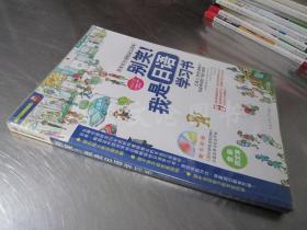 别笑!我是日语学习书【有光盘】
