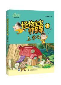 怪物宝宝帅呆呆 上学记 翟攀峰 著 小蜗牛原创儿童文学 江西高校