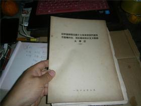 旧中宣部阎王殿十七年来在国内宣传方面推行刘·邓反革命修正主义路线大事记(初稿)