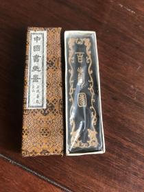 H-0174中国徽墨 80年代上海墨厂出品 百寿图 南极星辉油烟102超顶漆烟1两老墨条墨锭古墨收藏